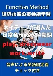 世界標準英会話学習・ネイティブが選んだ日常会話必須64動詞その1: ネイティブが選んだ日常会話必須64動詞その1 世界標準英会話学習・ネイティブが選んだ日常会話必須64動詞シリーズ (英会話学習学習法)