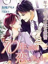 表紙: 10年ぶりに恋、始めます~年下上司の一途な愛情~ (夢中文庫セレナイト)   千影透子