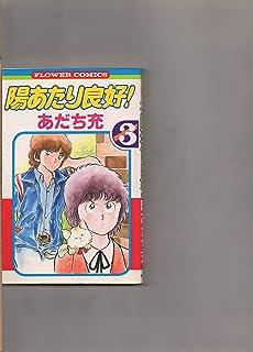 陽あたり良好!〈3〉 (1981年) (フラワーコミックス)