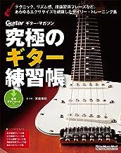 表紙: 究極のギター練習帳(大型増強版) | 宮脇 俊郎