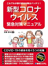 表紙: これでわが家の感染対策はバッチリ! 新型コロナウイルス緊急対策マニュアル | 齋藤勝裕