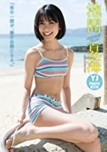 表紙: 【デジタル限定 YJ PHOTO BOOK】池間夏海写真集「君の一瞬が、僕の永遠になる。」 | TakeoDec.