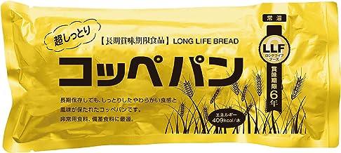 常温で5年超の長期保存 そのまま食べられるおいしい防災備蓄食 超しっとり コッペパン (50袋パック)