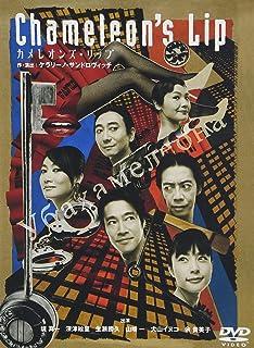 カメレオンズ・リップ [DVD]