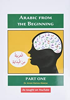 Arabic from the Beginning: Part One