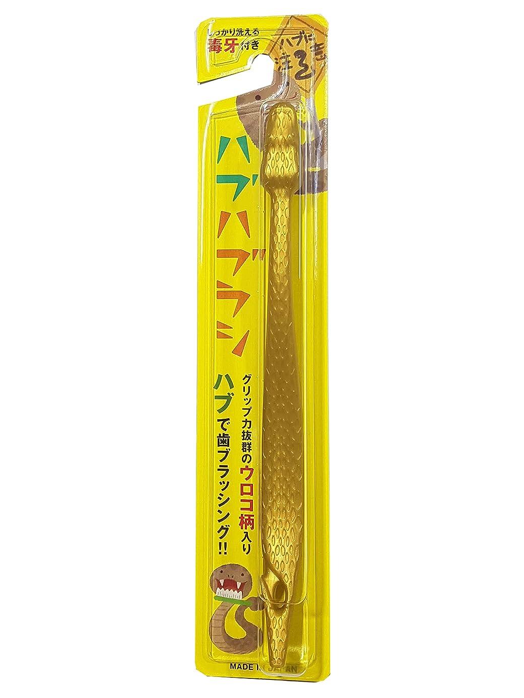 傾くアナニバー侵入ハブハブラシ (金 色) 沖縄 はぶ 歯ブラシ