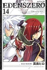 EDENS ZERO(14) (週刊少年マガジンコミックス) Kindle版