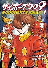 表紙: サイボーグ009 BGOOPARTS DELETE 1 (チャンピオンREDコミックス)   岡崎つぐお