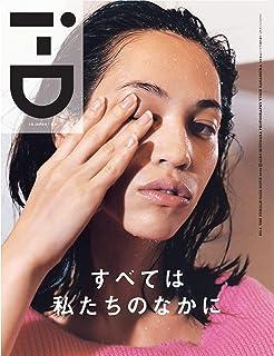 i-D JAPAN No.6 (時計Begin11月号臨時増刊)