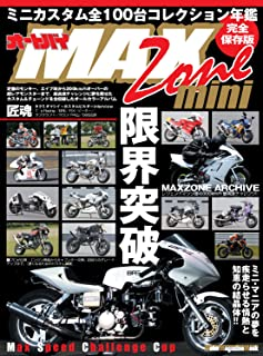 MAXZONE mini 完全保存版 (Motor Magazine Mook)