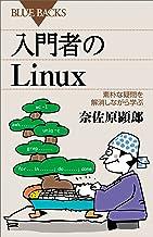 表紙: 入門者のLinux 素朴な疑問を解消しながら学ぶ (ブルーバックス) | 奈佐原顕郎