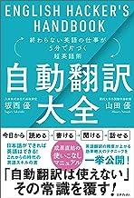 表紙: 自動翻訳大全 終わらない英語の仕事が5分で片づく超英語術   山田 優