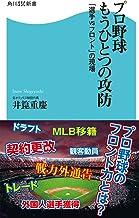 表紙: プロ野球 もうひとつの攻防 「選手vsフロント」の現場 (角川SSC新書) | 井箟 重慶