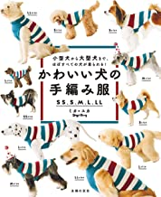 表紙: かわいい犬の手編み服 SS、S、M、L、LL | ミカ*ユカ(Dog Paws)