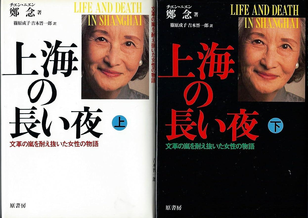 パリティカバー小康上海の長い夜―文革の嵐を耐え抜いた女性の物語〈上〉