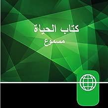 Best arabic bible audio Reviews
