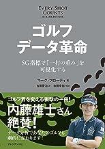 表紙: ゴルフ データ革命   マーク ブローディ