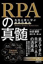 表紙: RPAの真髄   安部 慶喜(アビームコンサルティング株式会社)