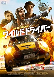 ワイルド・ドライバー [DVD]