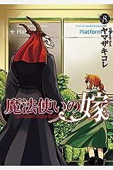 魔法使いの嫁 8巻 (ブレイドコミックス) Kindle版