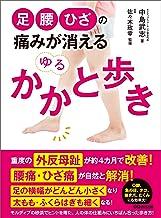 表紙: 足・腰・ひざの痛みが消える ゆるかかと歩き―――腰痛・ひざ痛が自然と解消! | 中島武志