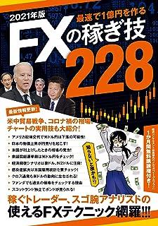 2021年版 FXの稼ぎ技228 (稼ぐ投資)