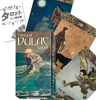 エドマンド デュラック タロット -Edmund Dulac Tarot-【タロット占い解説書付き】