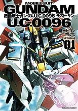 表紙: 機動戦士ガンダム U.C.0096 ラスト・サン(1) (角川コミックス・エース) | 関西 リョウジ