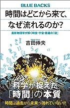表紙: 時間はどこから来て、なぜ流れるのか? 最新物理学が解く時空・宇宙・意識の「謎」 (ブルーバックス) | 吉田伸夫