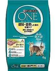 ピュリナ ワン キャットフード 避妊・去勢した猫の体重ケア 子ねこから全ての年齢に ターキー 避妊・去勢後から全ての年齢に 4kg