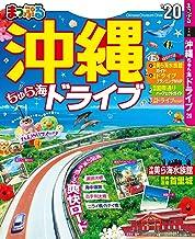 表紙: まっぷる 沖縄 ちゅら海 ドライブ20 | 昭文社