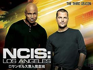 NCIS:LA 〜極秘潜入捜査班 シーズン3 (字幕版)