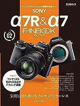 表紙: ソニー α7R & α7 FANBOOK | 桃井 一至