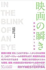Eiga no mabataki : Eizō henshū to iu shigoto Tankobon Softcover