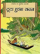 Det sönderslagna örat (Hindi)
