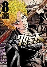 表紙: クローズ EXPLODE 8 (少年チャンピオン・コミックス エクストラ) | 神田哲也