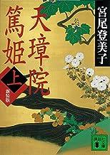 表紙: 天璋院篤姫(上) (講談社文庫) | 宮尾登美子