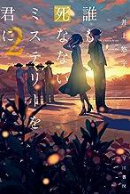 表紙: 誰も死なないミステリーを君に 2 (ハヤカワ文庫JA)   井上 悠宇