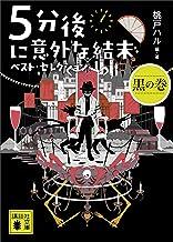 表紙: 5分後に意外な結末 ベスト・セレクション 黒の巻 (講談社文庫) | 桃戸ハル