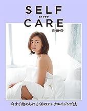 表紙: SELFCARE セルフケア 今すぐ始められる40のアンチエイジング法 (幻冬舎単行本) | SHIHO