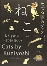 Cats by Kuniyoshi: Ukiyo-e Paper Book (Japanese and Japanese Edition)