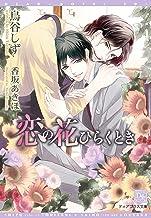 表紙: 恋の花ひらくとき (ディアプラス文庫) | 香坂あきほ