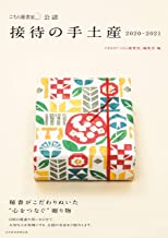 表紙: 「こちら秘書室」公認 接待の手土産 2020-2021 (日本経済新聞出版) | ぐるなび「こちら秘書室」編集室