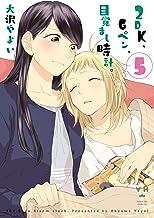 表紙: 2DK、Gペン、目覚まし時計。: 5 (百合姫コミックス) | 大沢 やよい
