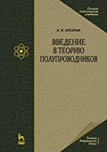 Introduction to the theory of semiconductors (Russian Edition)