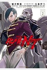 機動戦士ガンダムNT(2) (角川コミックス・エース) Kindle版