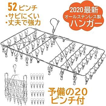 ピンチハンガー 洗濯物干し 靴下ハンガー 52 ピンチ オールステンレス製 折りたたみ式 洗濯ハンガー 2020最新 収納便利 52ピンチ+ 予備ピンチ20個付