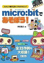 表紙: Micro:bitであそぼう! たのしい電子工作&プログラミング | 高松 基広