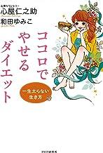 表紙: 一生太らない生き方 ココロでやせるダイエット | 和田 ゆみこ