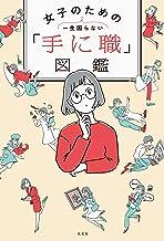 表紙: 一生困らない 女子のための「手に職」図鑑   華井 由利奈